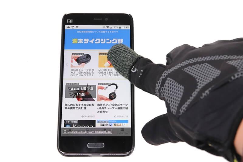 YUBISAKIを手袋の上から装着してスマートフォンを操作する