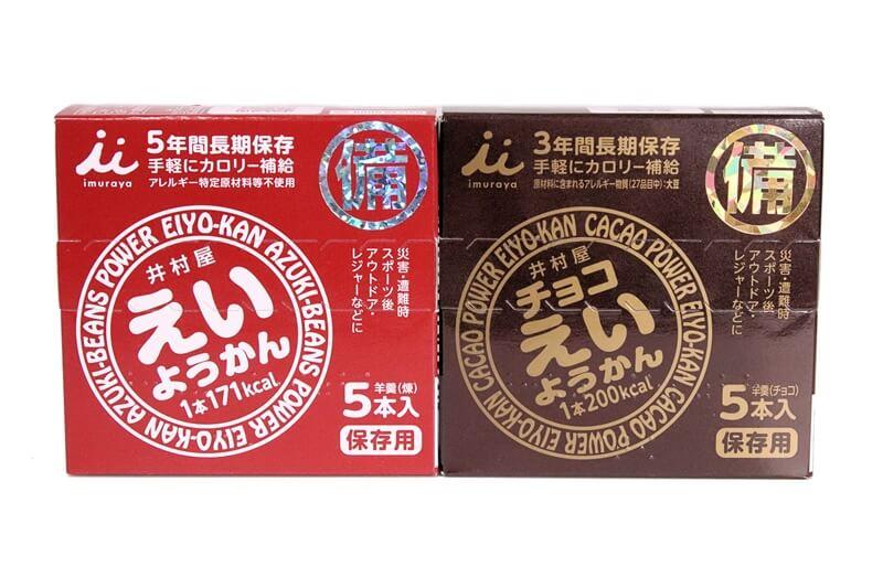 井村屋 えいようかんの箱、チョコ味もあります