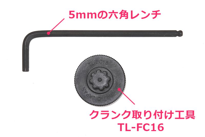5mmの六角レンチとクランク取り付け工具 TL-FC16