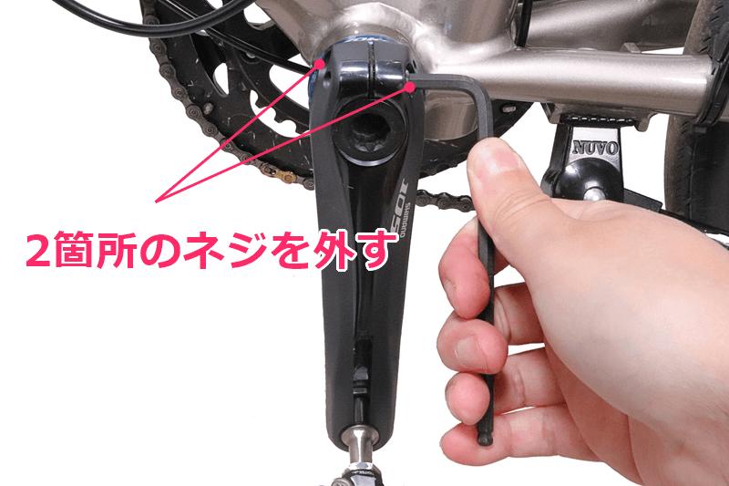 シマノ 105 FC-5750 ホローテック 左クランクのボルトを取り外す