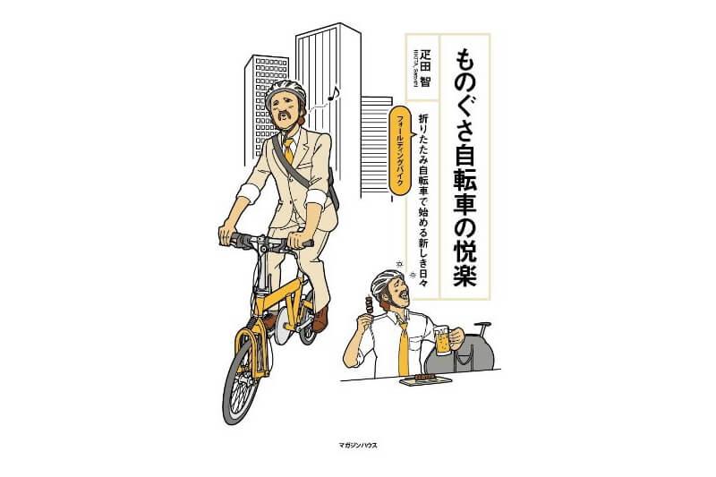 ものぐさ自転車の悦楽 折りたたみ自転車で始める新しき日々 疋田智