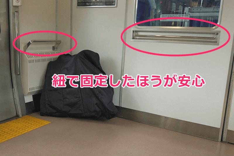 電車に輪行バッグを固定する