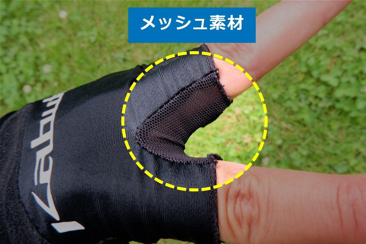 OGK kubuto PRG-8 指股のメッシュ素材