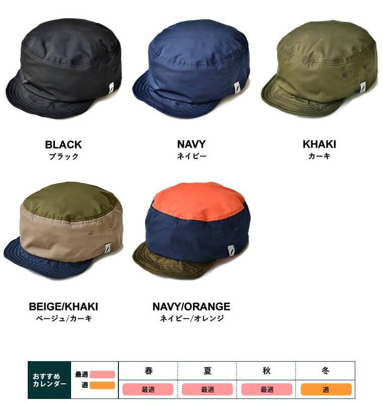 ナコタ トレイル ワークキャップのカラーは全5種類