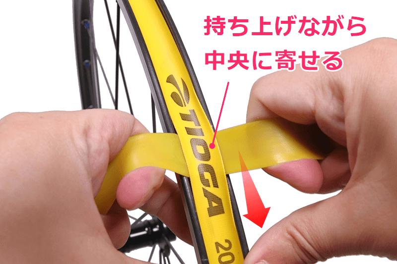リムテープのズレを直す方法