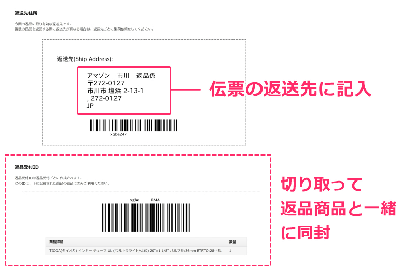 Amazonの返品先住所と返品受付ID
