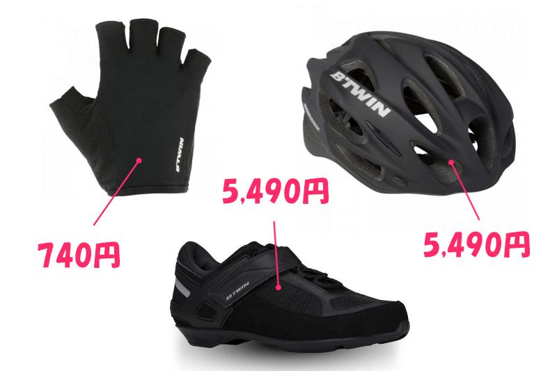 デカトロンの自転車用品