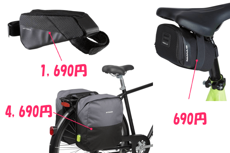 デカトロンの自転車用バッグ