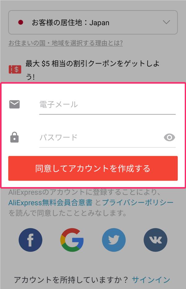 Aliexpressのアカウントを電子メールで作成する