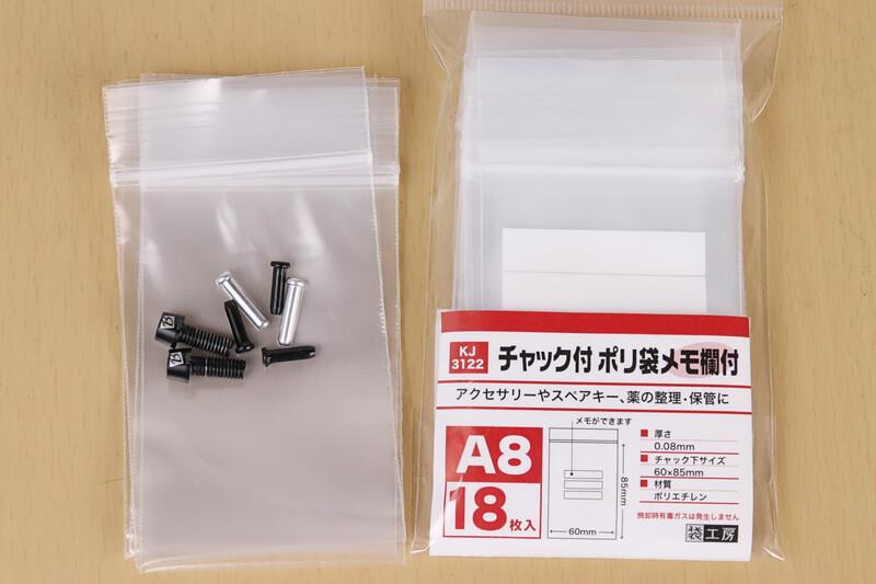 チャック付きポリ袋A8サイズで自転車パーツの小物を整理する