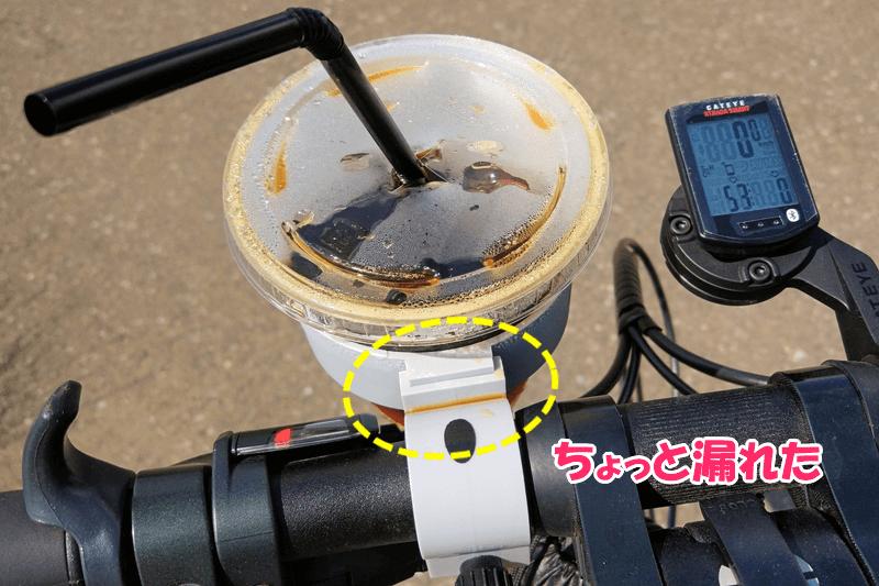 バイクガイ カップホルダーからコーヒが漏れた