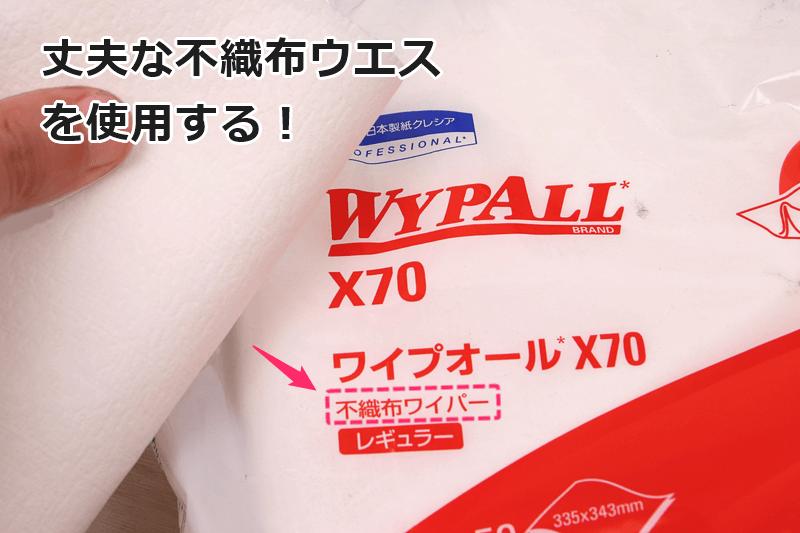 丈夫な不織布ウエス、ワイプオールX70