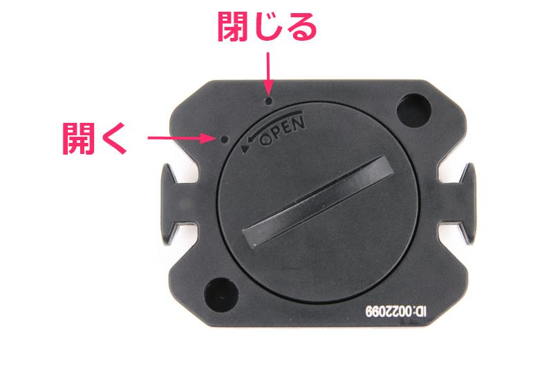 XOSS スピード&ケイデンスセンサー、電池蓋のあけ方