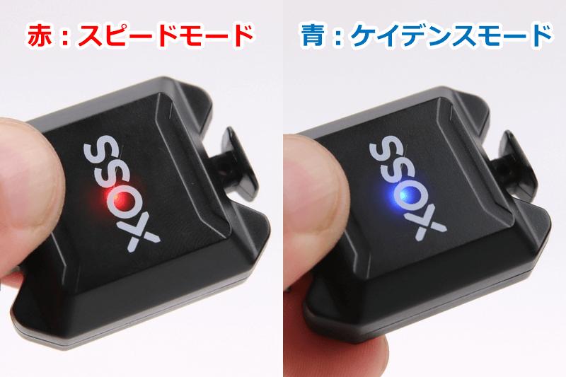 XOSS スピード&ケイデンスセンサー、センサーの切り替え方