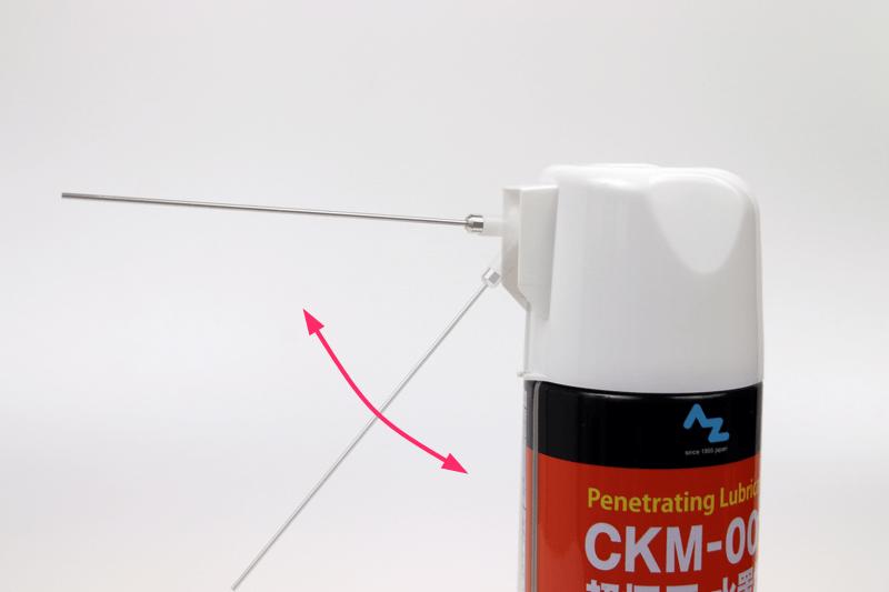 AZ CKM-001のノズルは折り畳める