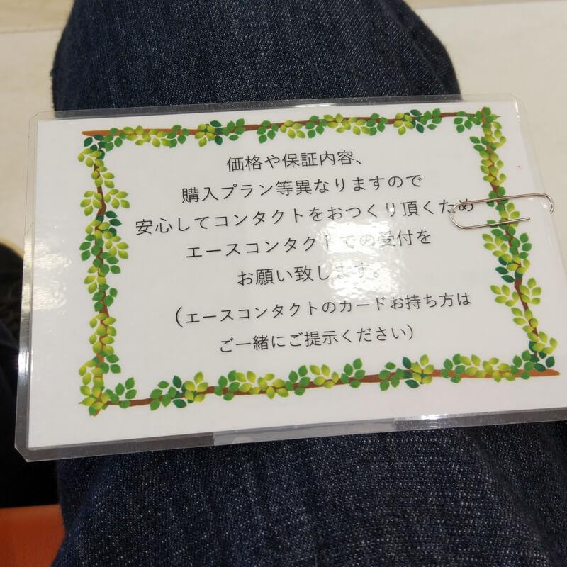 エースコンタクトの受付カード