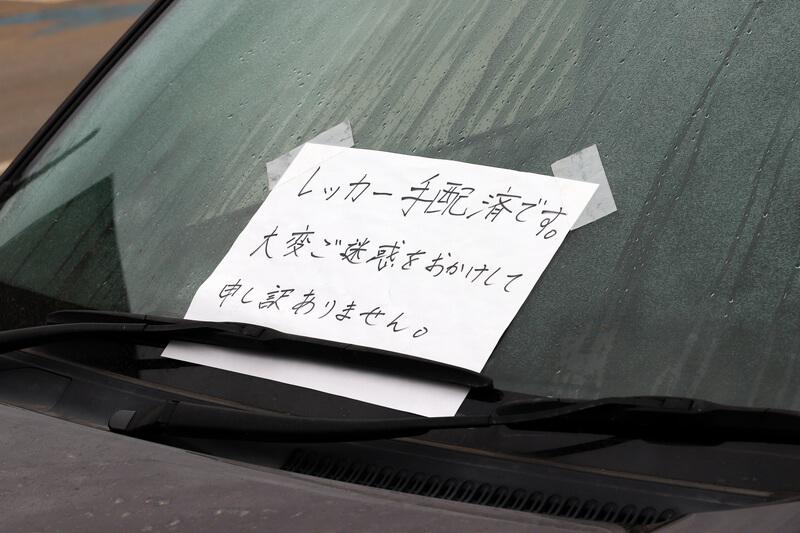 2019年10月14日 台風19号 栃木市大平町 レッカー手配済みの書き置き