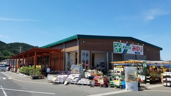 栃木市 みのり大平店