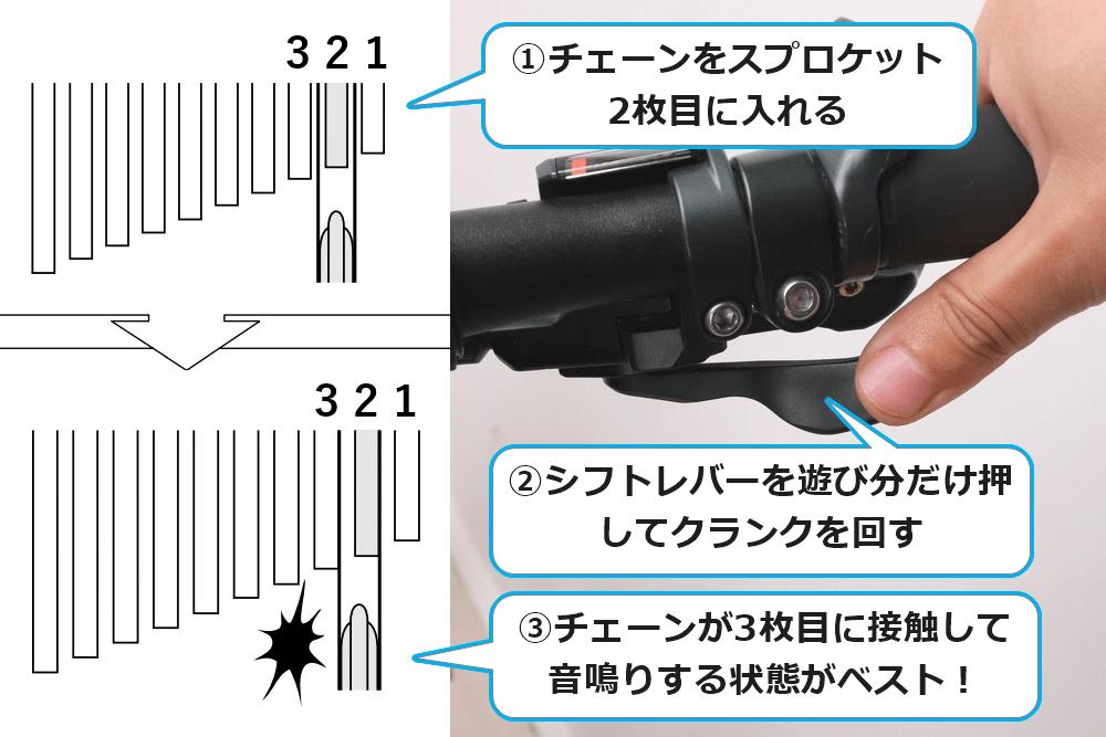リアディレイラーにあるワイヤーテンションボルトの調整方法