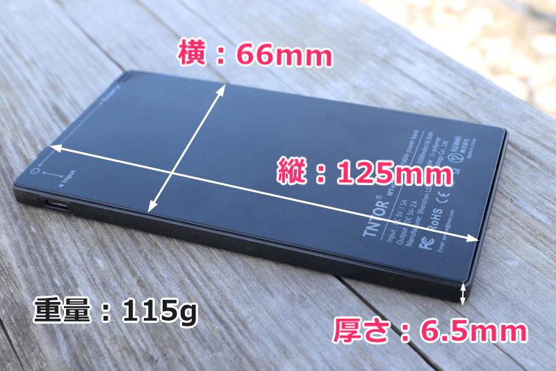 超薄モバイルバッテリー 5000mAhのサイズ
