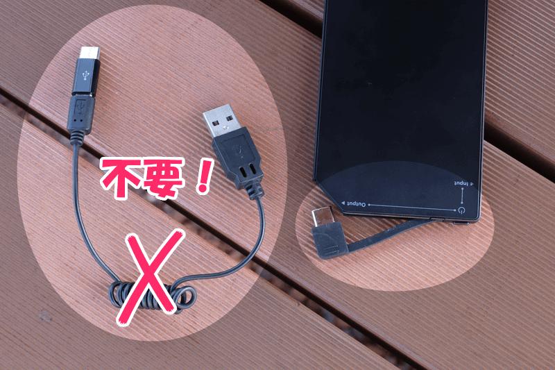 超薄モバイルバッテリーは電源コードが一体になっている