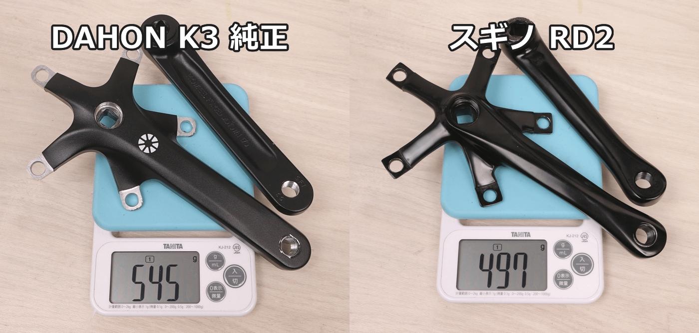 スギノ RD2 シングルクランクの実測重量