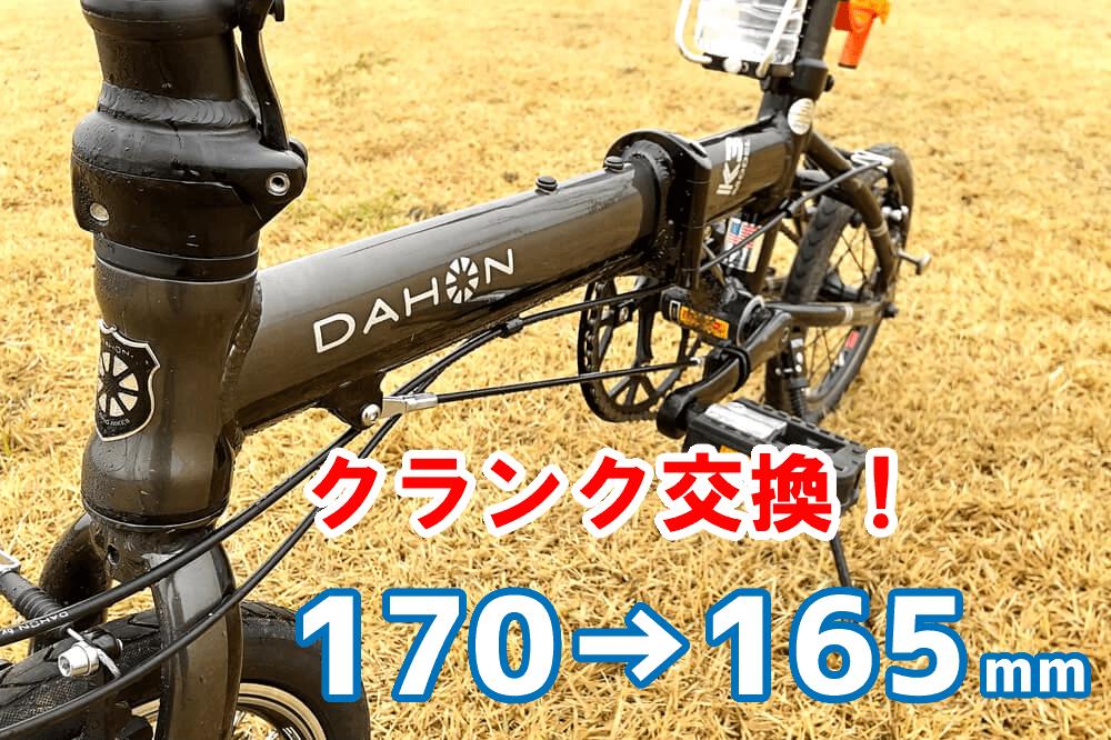 DAHON K3のクランクを170mmから165mmに交換した