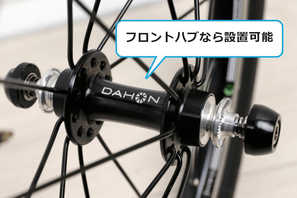 DAHON K3のフロントハブ