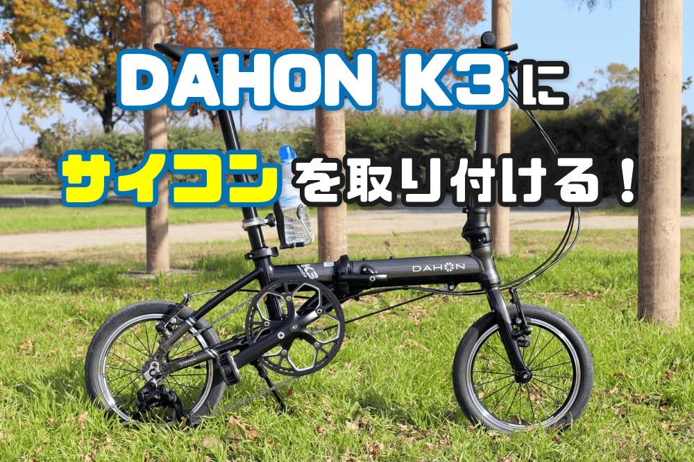DAHON K3にサイコンを取り付ける!