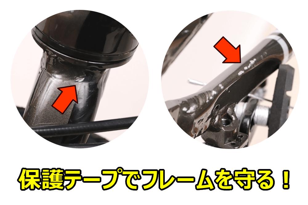 保護テープで自転車のフレームを守る