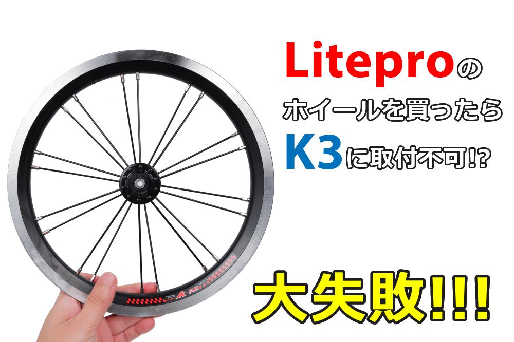 Liteproの14インチホイールをDAHON K3用に購入