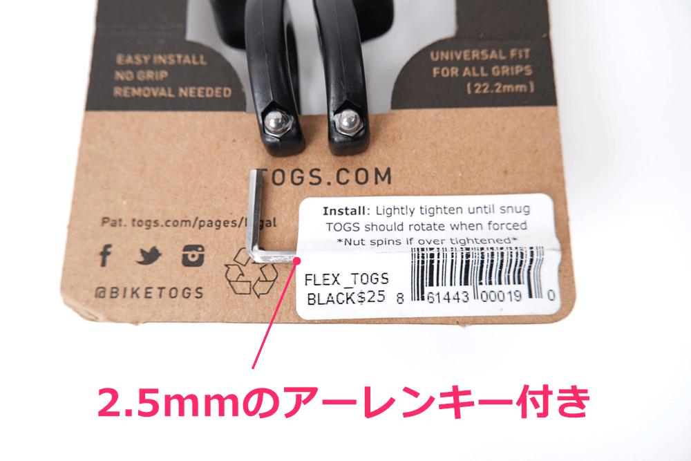 TOGS 2.5mmのアーレンキーが付属