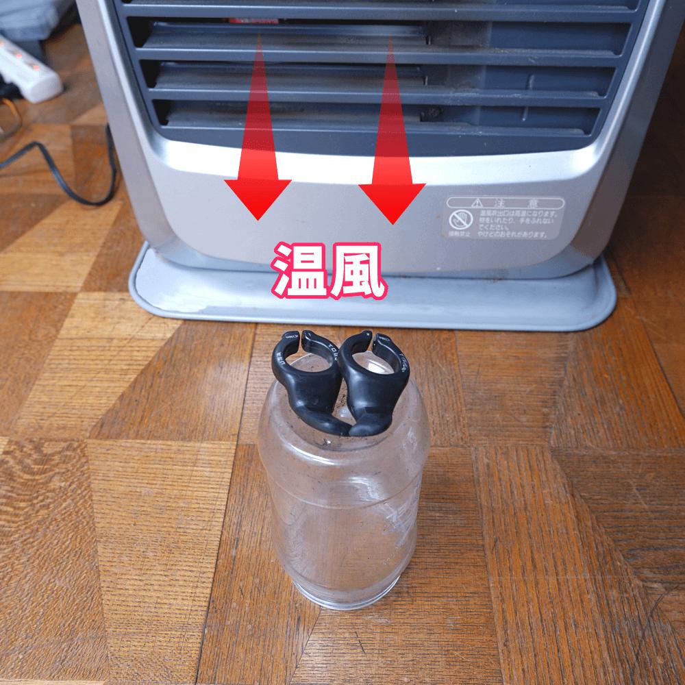 TOGSをファンヒーターで温める