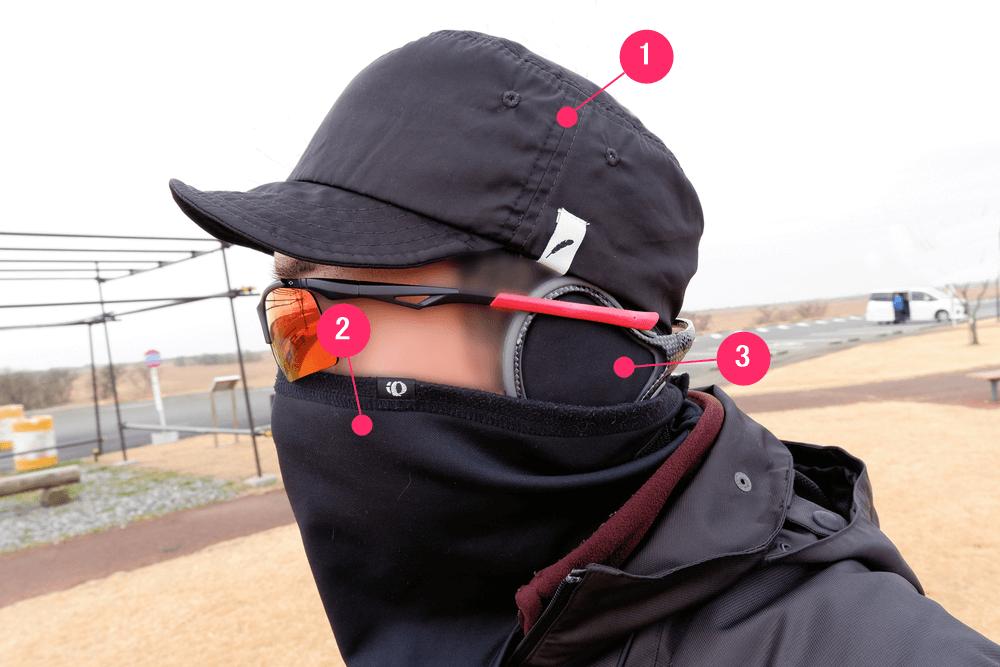 冬の自転車ウェア、顔の防寒対策