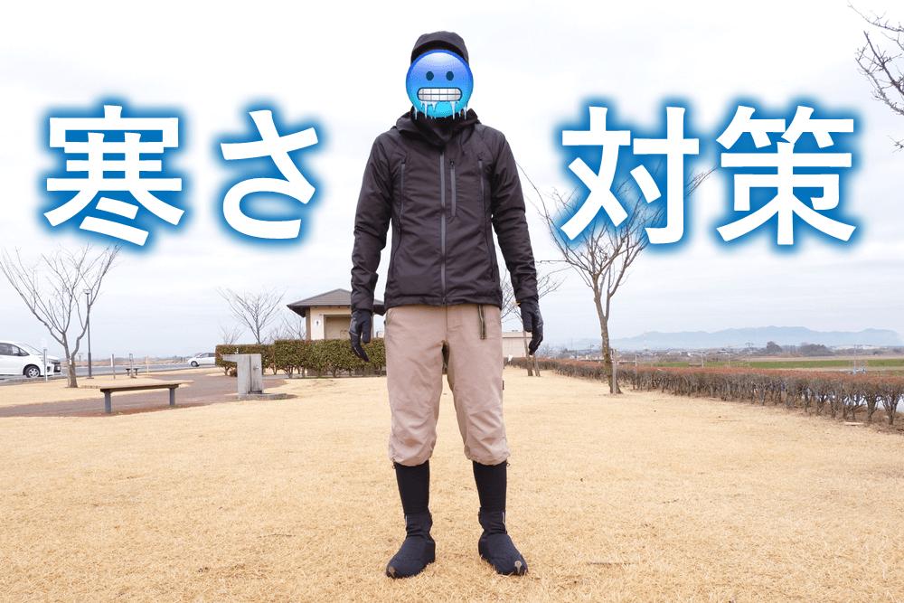 真冬のサイクリング、寒さ対策