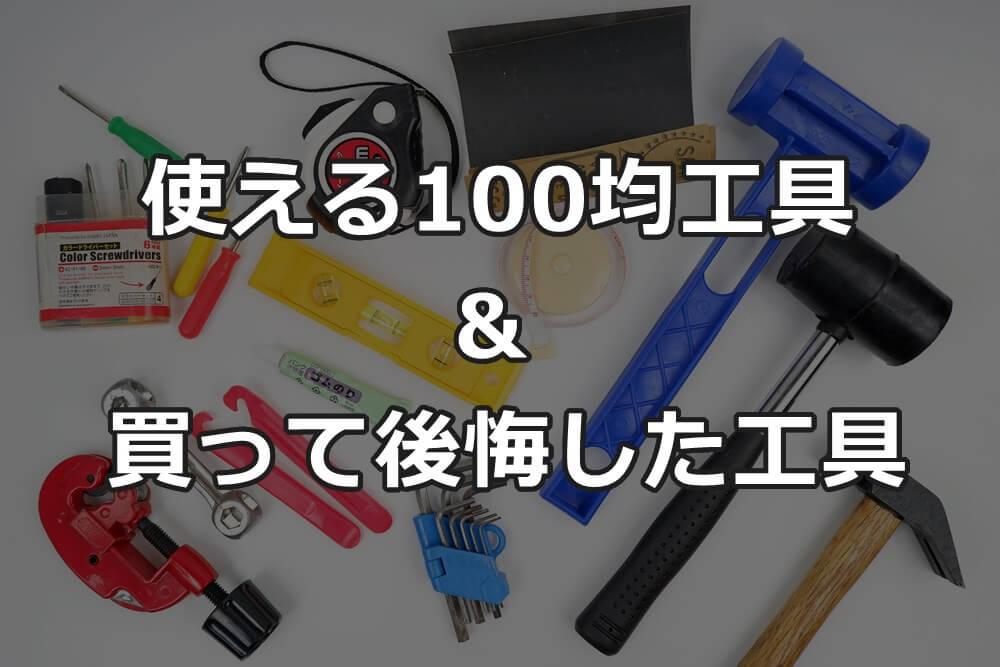 使える100均工具&買って後悔した工具