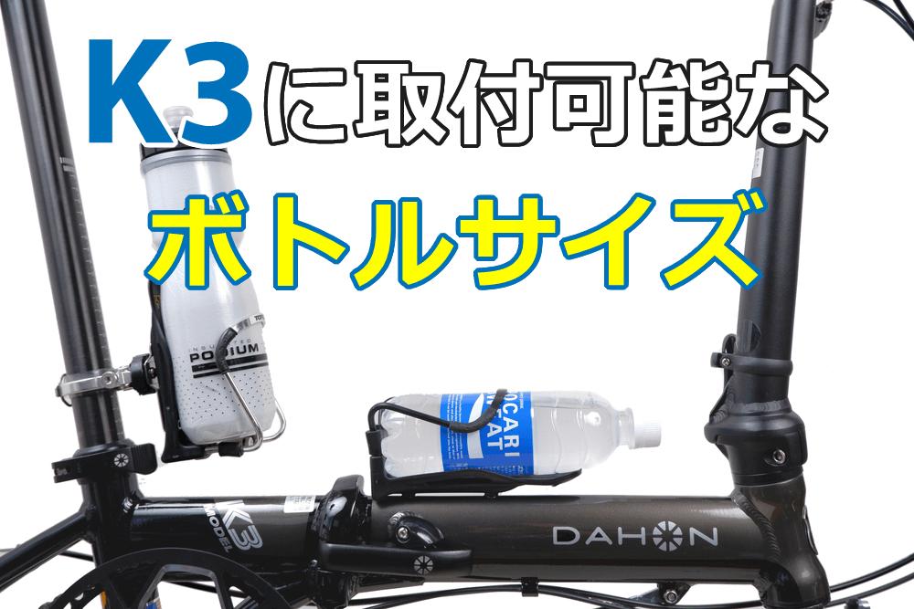 DAHON K3に取付可能なボトルサイズ