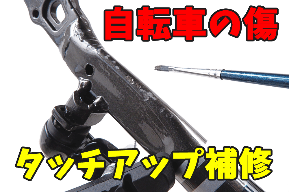 自転車フレームの傷をタッチアップ補修する!