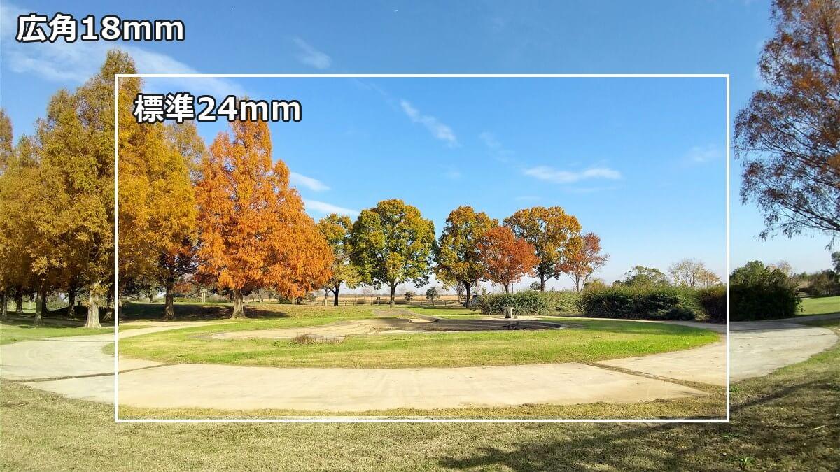 AQUOS sense3 広角カメラと標準カメラの比較