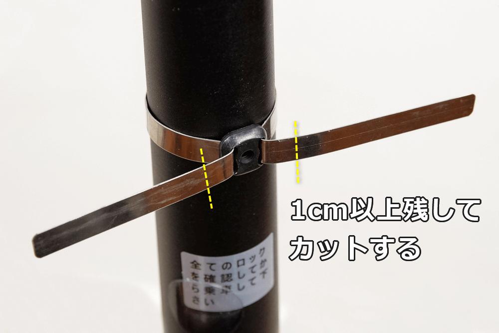 ボトルフィックス FL801 ステンレスバンドを1cm残して切る