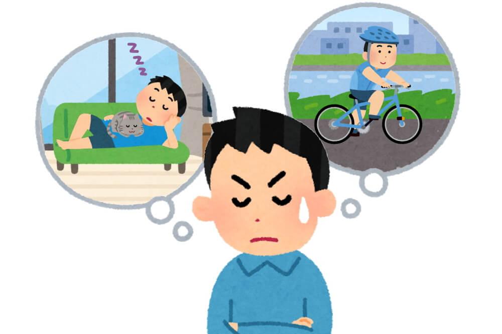 サイクリングの直前に行きたくなくなる現象について