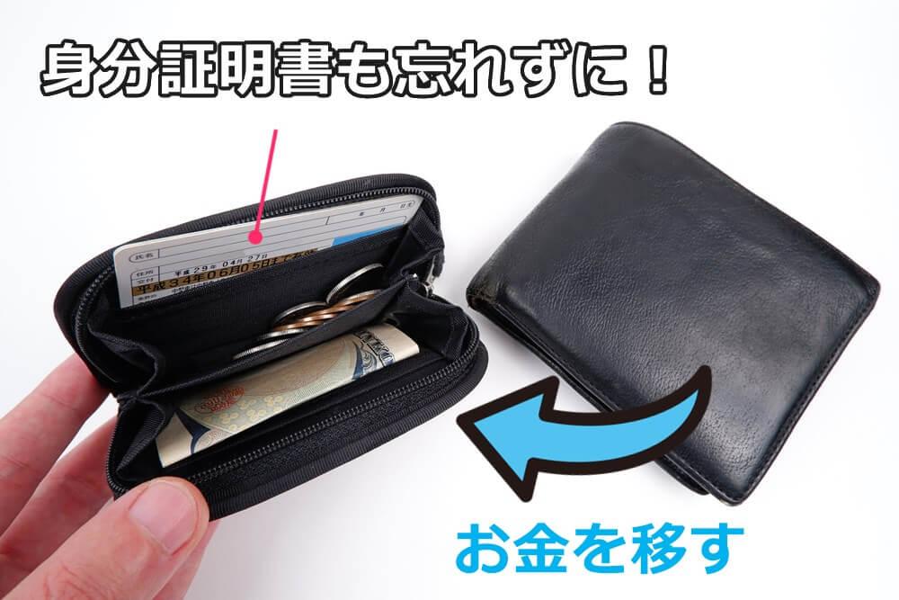 サイクリングに持っていく財布には身分証明書を入れておく