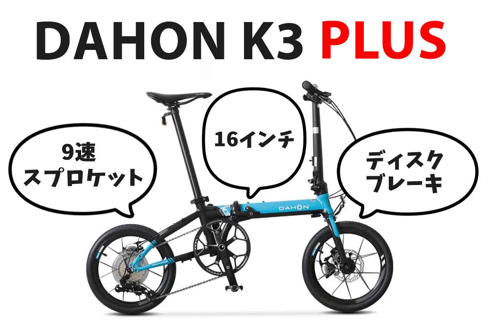 DAHON K3PULS 16インチ折りたたみ自転車