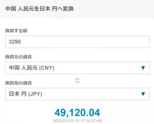 中国の人民元を日本円にする