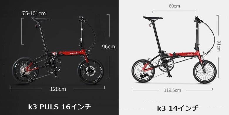 DAHON K3とK3 PULSのサイズを比較