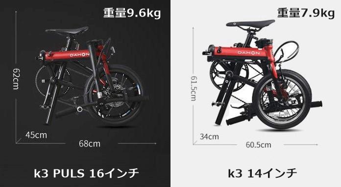 DAHON K3とK3 PULSの折りたたみサイズを比較