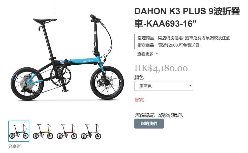 DAHON公式サイト 香港版のDAHON K3 PLUS