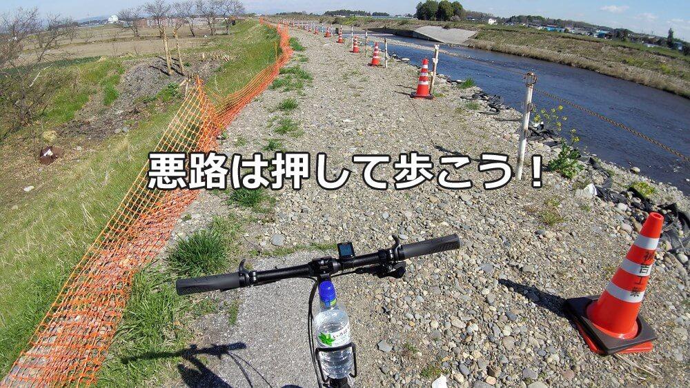 14インチ自転車の場合、悪路は押して歩こう!