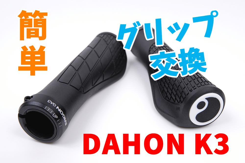 DAHON K3 簡単グリップ交換