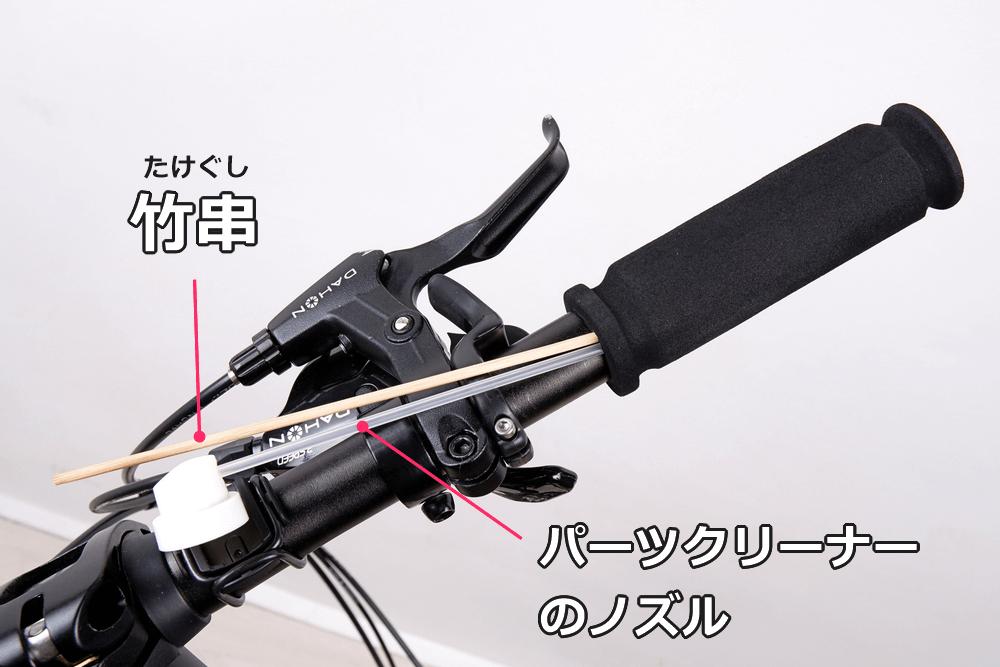 自転車グリップの隙間に竹串とパーツクリーナーのノズルを挿入